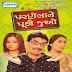 Parnela ne Puchhi Juvo - Gujarati Natak