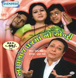 Aapnach Ghar Ma No Entry Online