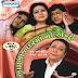 Aapda J Ghar Ma No Entry - Gujarati Natak