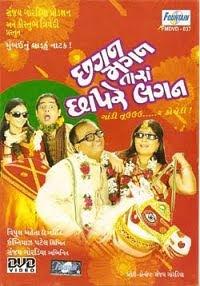 Chhagan Bhutiya | Chhai Long | People Directory
