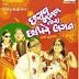 Chhagan Magan Tara Chhapre Lagan - Gujarati Natak