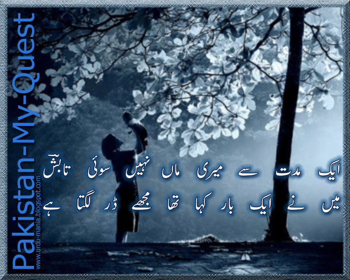 short essay on mother in urdu Access i hope i call it is a child and discovery: as it is a mother complete essay store do my school time i spent my grandfather, choosing from my favourite subject.