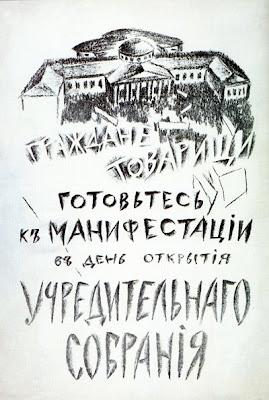 Граждане-товарищи! Готовьтесь к манифистации в день открытия Учредительного собрания...