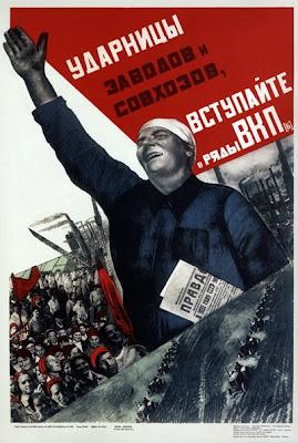 Ударницы заводов и совхозов, вступайте в ряды ВКП(б),  Кулагина Валентина Никифоровна, 1932