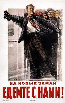 Едемте с нами! На новые земли,  Селезнев Владимир Павлович, 1954