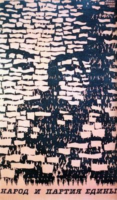 агитационные плакаты Народ и партия едины (Агитплакат №5520),  Лукьянов Мирон Владимирович ,  Каракашев Вилен Суренович, 1984
