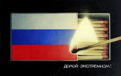 изготовление плакатов - Долой экстремизм!,  Церенов Эрик Михайлович, 1999
