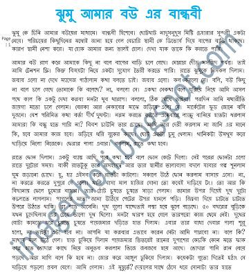 Choda chudir golpo bangla writing funny