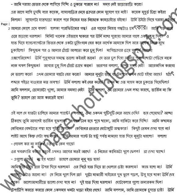 March 2010 ~ বাংলা ফ্রি সেক্স ষ্টরি | চটি