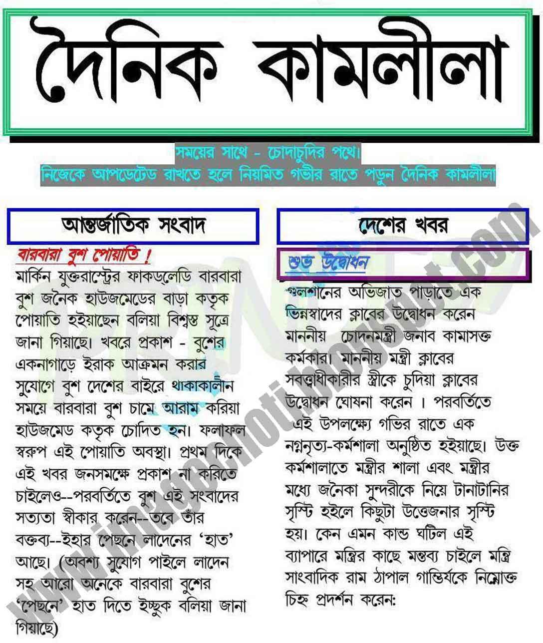 Download image Choda Chudi Boudi Khanki Chodar Video Bangla Photo PC ...