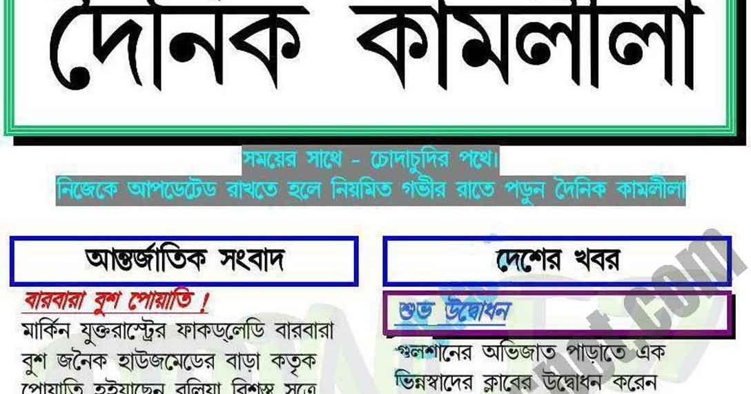 Bangla Choti 4U: Chuda Chudi News DEshi and international