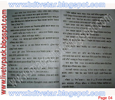 Bangla Chodon Lila