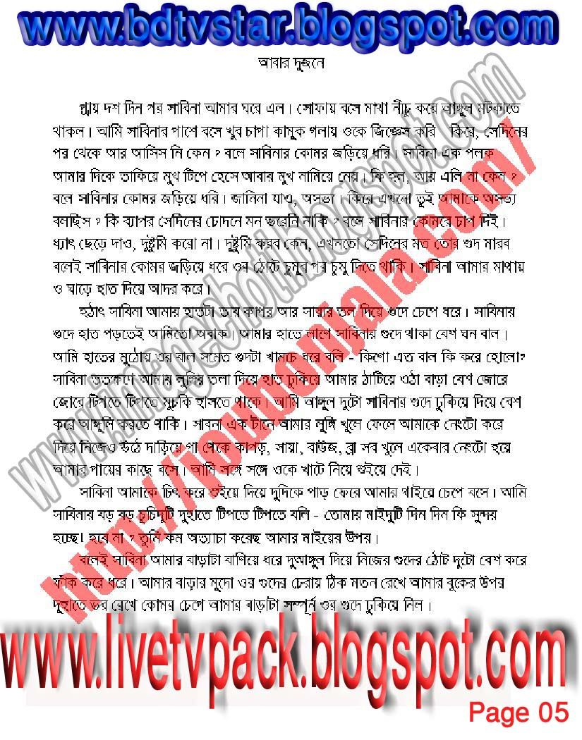 ... bangla choti book bangla choti book news and bangla choti book reviews