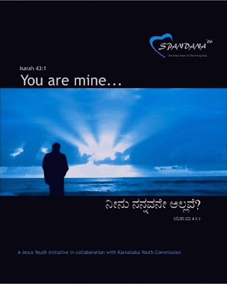SPANDANA christian telugu audio songs download