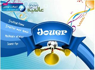Vuvuclics Tunisie Telecom