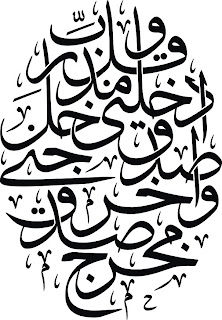Arabic Calligraphy Wa Qul Rabbe Adkhilni