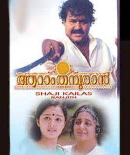 Aaram movie