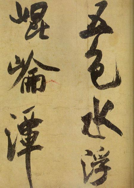 Ancient China: ancient china calligraphy