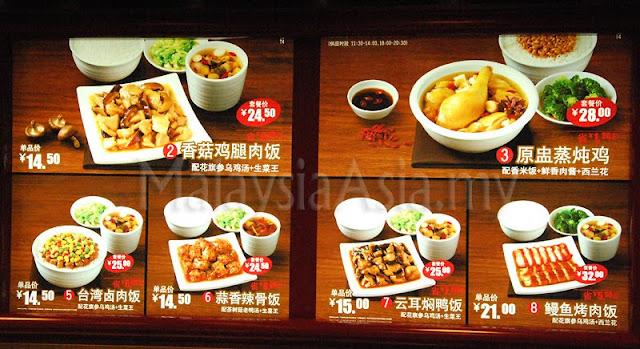 Menu of Kung Fu Fast Food