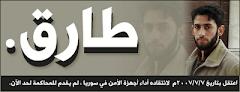 الحرية للمدون السورى طارق بياسى