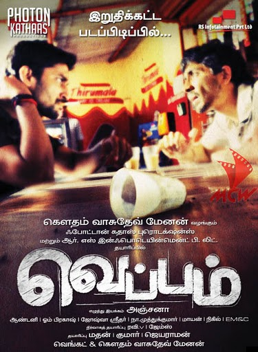 Nadunisi Naaygal Tamil Movie Online