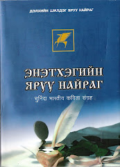 Indian Poetry in Mongolian