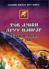 Central Asian Poetry