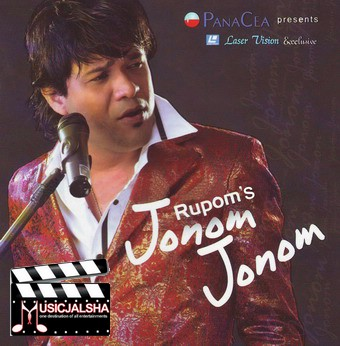 Jonom Jonom-Rupom Bangla Band 128kpbs Mp3 Song Album, Download Jonom Jonom-Rupom Free MP3 Songs Download, MP3 Songs Of Jonom Jonom-Rupom, Download Songs, Album, Music Download, Band Songs Jonom Jonom-Rupom