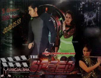 The Speed Do or Die (2011) [Bangla] SL YT - Ananto, Parveen