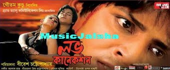 Love Connection (2010) Kolkata Bangla Movie 128kpbs Mp3 Song Album, Download Love Connection (2010) Free MP3 Songs Download, MP3 Songs Of Love Connection (2010), Download Songs, Album, Music Download, Kolkata Bangla Movie Songs Love Connection (2010)