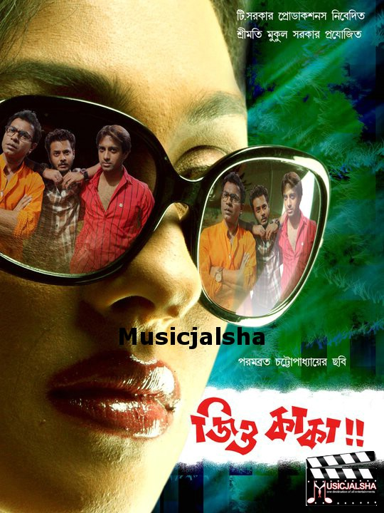 Jiyo Kaka (2011) Kolkata Bangla Movie 128kpbs Mp3 Song Album, Download Jiyo Kaka (2011) Free MP3 Songs Download, MP3 Songs Of Jiyo Kaka (2011), Download Songs, Album, Music Download, Kolkata Bangla Movie Songs Jiyo Kaka (2011)