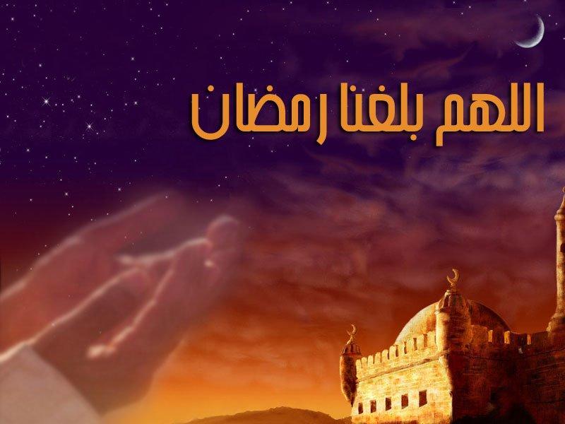 اللهم سلمنا لرمضان و تسلم رمضان منا