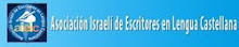 Asociacin Israel de Escritores en Lengua Castellana