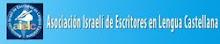 Asociación Israelí de Escritores en Lengua Castellana