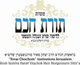 Dixie Yid - Avodas Ha'Avodah: Justice and Kingship - Rav Itchie ...