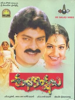 Subhakankshalu Songs Free Download