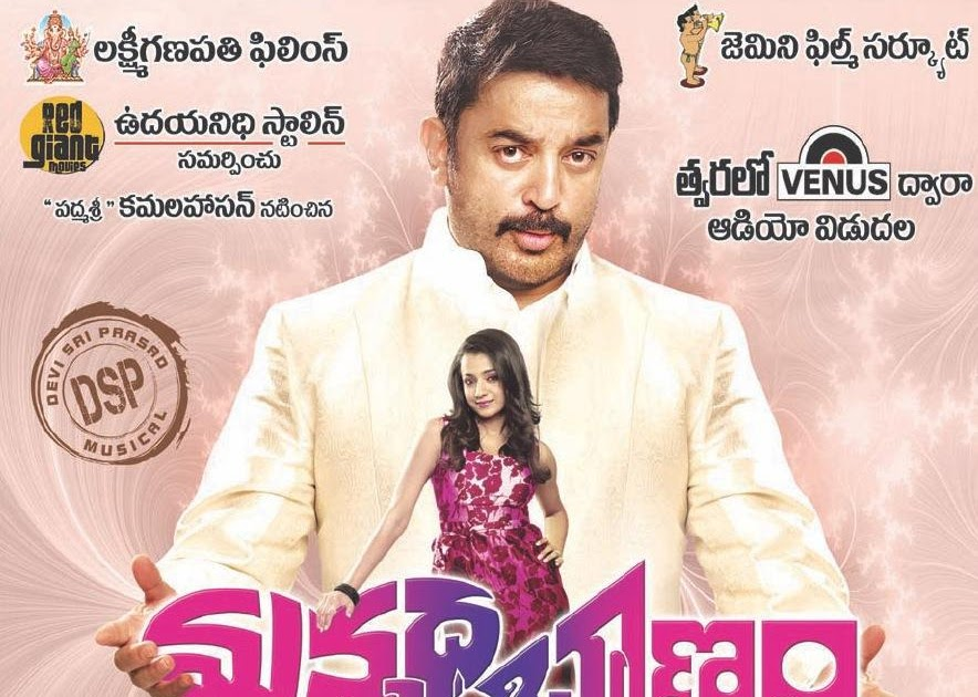 Image Result For Movie Mp Songs
