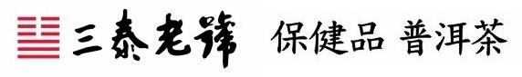 [三泰老號]紫妍普洱茶