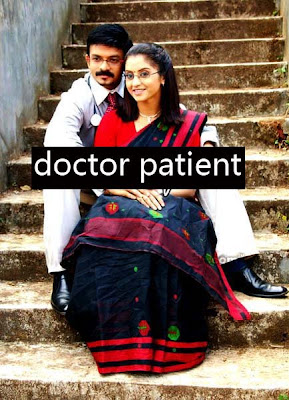 Doctor Patient (2009) - Malayalam Movie