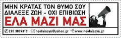 ΕΛΑ ΜΑΖΙ ΜΑΣ !