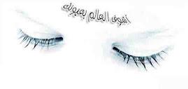 عيون الحب...!!!