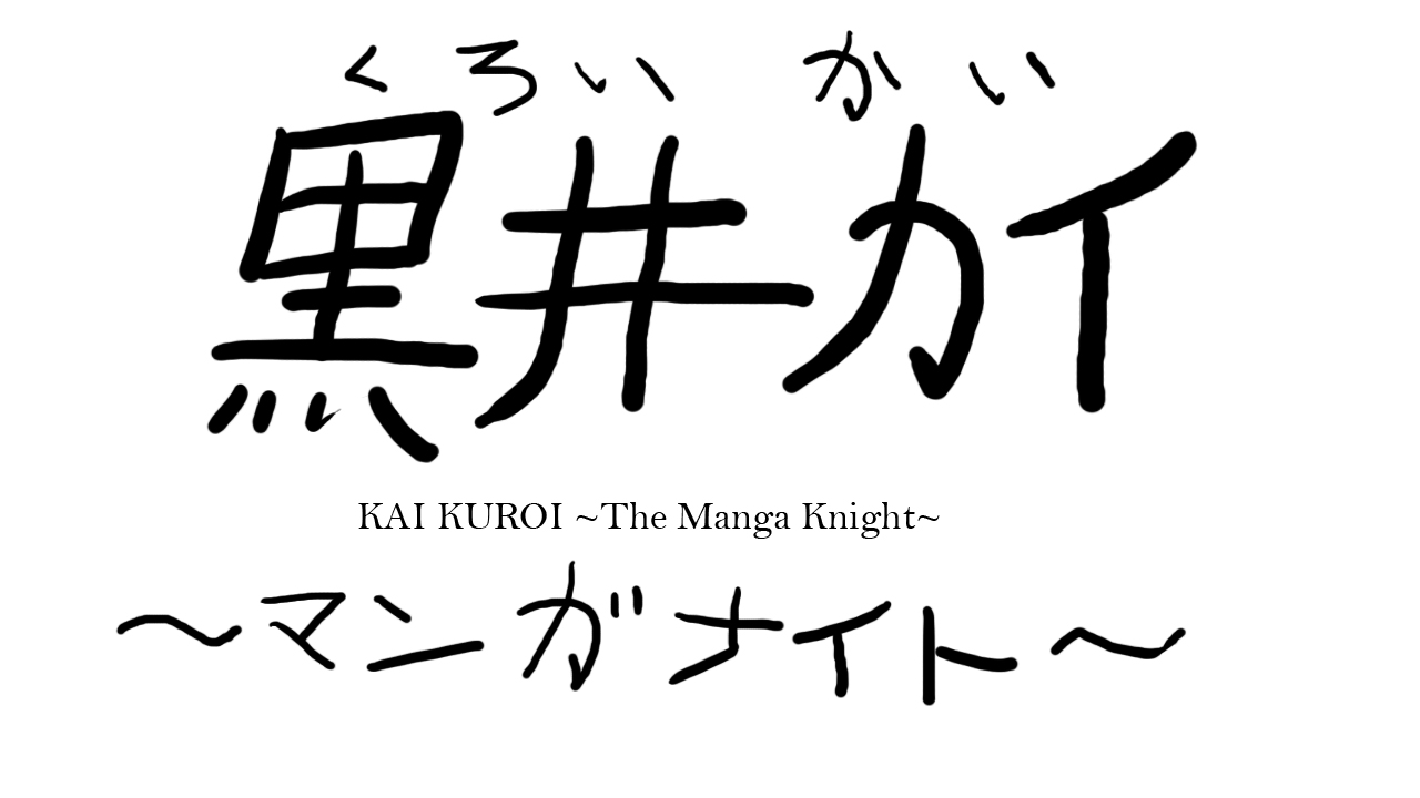 Kai Kuroi ~Blog~ 黒井カイ〜ブログ〜