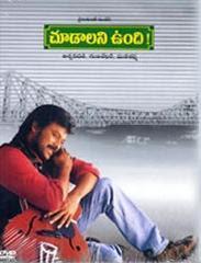 chudalani vundi (1998), chiranjeevi, telugu mp3 songs download