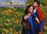 Ravoyi Chandamama Mp3 Songs