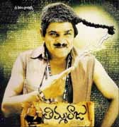 Thimmaraju Telugu Movie Songs