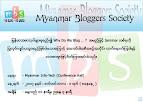 Myanmar Blogger Society