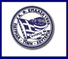 A.Φ.ΕΠΑΛξη Παν. Κυπρου