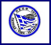 Π.Ε.Ο.Φ Θεσσαλονικης