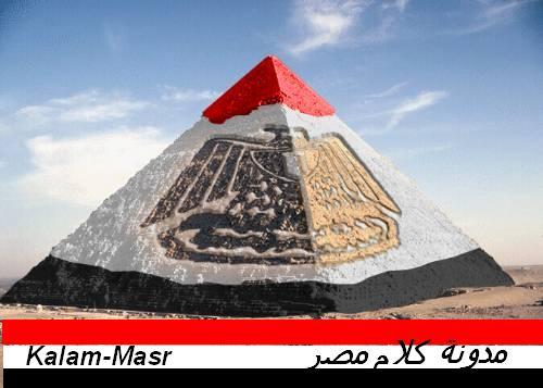 كلام مصر