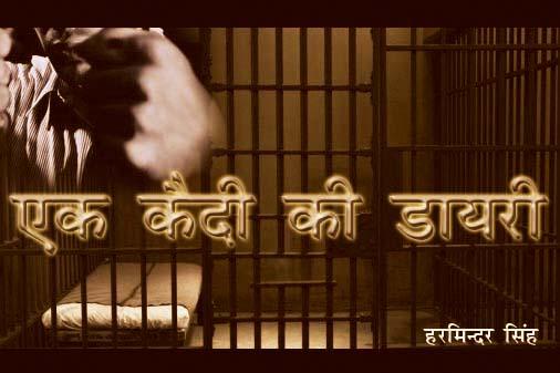 [jail+diary.jpg]